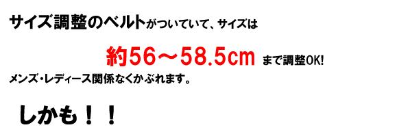 サイズ調整のベルトがついていて、サイズは56〜58.5cmと調整できるのでメンズ・レディース関係なくかぶれます。しかも!!
