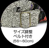 サイズ調整ベルト付き(56〜60cm)