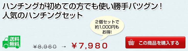 ハンチングが初めての方でも使い勝手バツグン! 人気のハンチングセット(2コセットで約1,000円もお得)