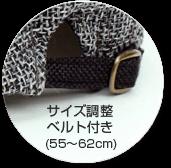 サイズ調整ベルト付き(55〜62cm)