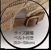 サイズ調整ベルト付き(53〜59cm)