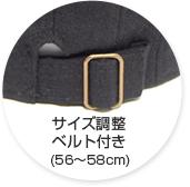 サイズ調整ベルト付き(56〜58cm)