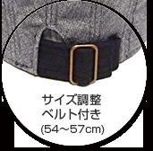 サイズ調整ベルト付き(54〜57cm)