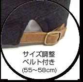 サイズ調整ベルト付き(55〜58cm)
