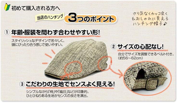 初めてのハンチング帽子購入でも安心です