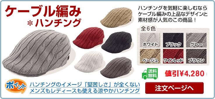 ケーブル編み*ハンチング