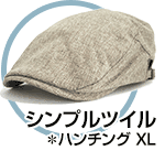 シンプルツイル*ハンチングXL
