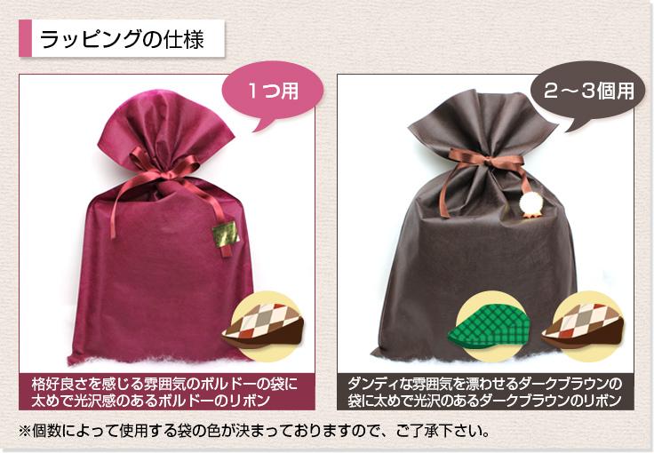 ラッピングの仕様 1つ用:格好良さを感じる雰囲気のボルドーの袋に太めで光沢感のあるボルドーのリボン 2〜3個用:ダンディな雰囲気を漂わせるダークブラウンの袋に太めで光沢のあるダークブラウンのリボン ※個数によって使用する袋の色が決まっておりますので、ご了承下さい。